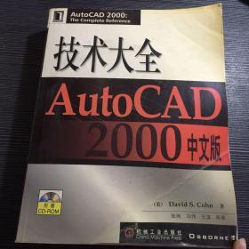AutoCAD 2000 中文版技术大全