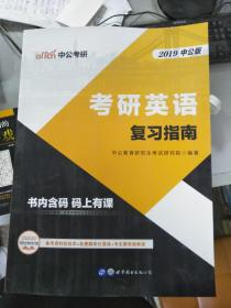 【急速发货】中公版·2019考研英语:复习指南 9787519225230