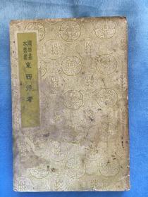 东西洋考..........民国26年初版