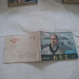 南拳王 上   电影连环画