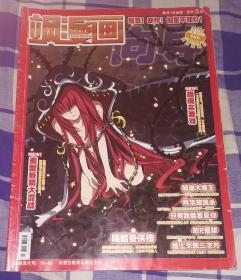 飒漫画 向导 2009年09月号 总第11期 九五品 包邮挂