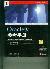 Oracle9i参考手册