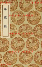 厚德录-(宋)李元纲编-丛书集成初编-民国商务印书馆刊本(复印本)