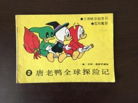 唐老鸭全球探险记 2