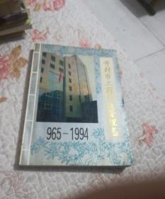 开封市工商行政管理志1965-1994