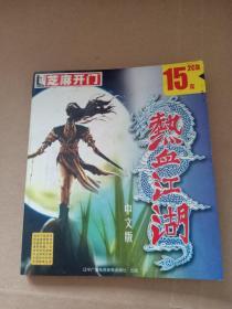CD-ROM芝麻开门 系列软件(1938)热血江湖 2CD