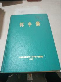 钚手册 下册