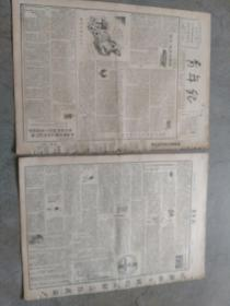 《青年报》1950年2月25日。今日两张。祝贺中苏伟大的兄弟同盟。中苏友好同盟互助条约。关于贷款给中国的协定。