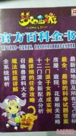 梦幻西游官方百科全书 修订版(无光盘)