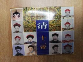 清十二帝 明信片(12张)正面图像,背面庙号,承袭关系,在位时间,年数,陵寝所在地