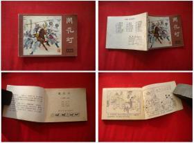 《闹花灯》说唐4,孙文光绘,四川1981.2一版一印,387号,连环画