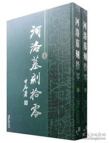 河洛墓刻拾零(8开精装 全二册)