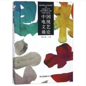 中国电视文艺通论:1958-2018