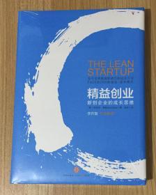精益创业:新创企业的成长思维 9787508622019