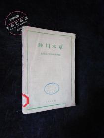 陆川本草【1959年1版1印,仅印350册