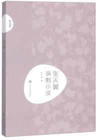 新书--中国现代文学大师读本:张天翼 讽刺小说