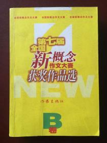 第七届全国新概念作文大赛获奖作品选A.B