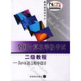 (08)全国计算机等级考试二级教程 Jave语言程序设计