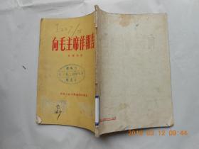 32103《向毛主席作报告》馆藏