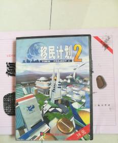 游戏光盘  移民计划2(内含1CD建筑设施表。车辆武器表。科技树状图。使用手册)