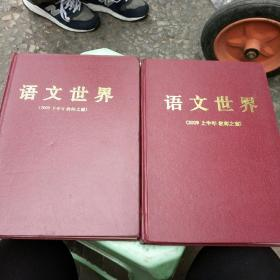 语文世界。(2009上半年下半年教师之窗)共两册