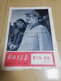 解放军画报  1967年 10月30日  第26期   本期8版