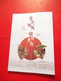 京华陶然·胡同光阴