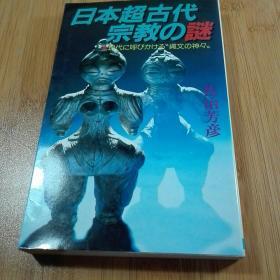 日本超古代宗教之谜