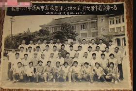 获得1963年济南市高校田径运动大会男女团体总分第一名【山东师范代表队】