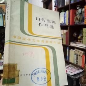 中国文库·文学类:山药蛋派作品选