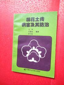 棉花土传病害及其防治