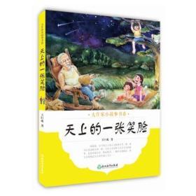 正版新书DF大作家小故事书系:天上的一张笑脸(四色)(2019年教育部推荐)