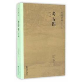 考古图(外五种)(宋元谱录丛编)