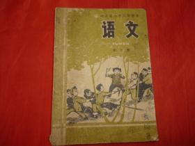 山东省小学试用课本--语文(第七册)【有华主席文章】