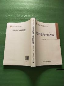 中国社会科学院学部委员专题文集:社会转型与中国经验