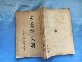 宋景诗史料。。。明清史料丛书第三种..........53年初版