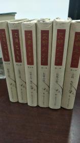 艾明之文集1-6卷