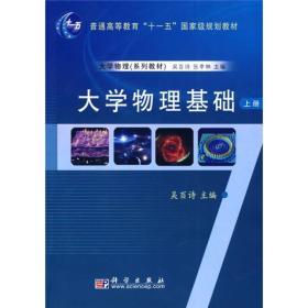 大学物理基础(上册)