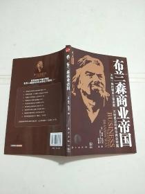布兰森商业帝国(第3版中译本)