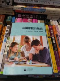 """远离学校的教育:当代西方国家""""在家上学""""运动研究"""