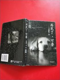 再见了,可鲁:一只狗的一生 精装