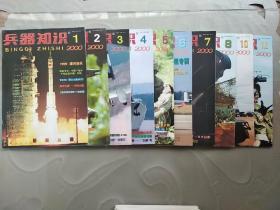 《兵器知识》2000年1~12期 总第147~158期缺2000年第9、11期