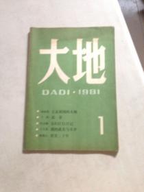 创刊号:大地 1981.1