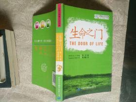 《生命之门》作者签名本!铁橱东1--3