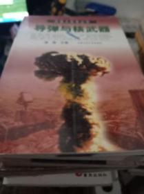 兵器大世界丛书--导弹与核武器