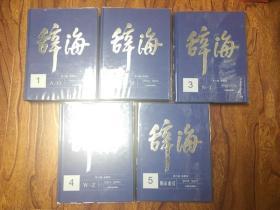 《辞海》第六版彩图本(全五册)09年1版15年13印