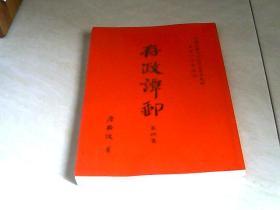 存政谭邮 (第四集)【大32开】版权不详