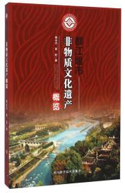 都江堰市非物质文化遗产概览