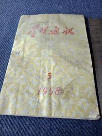 1958年第5期中共江西省委宣传部编《学习通讯》
