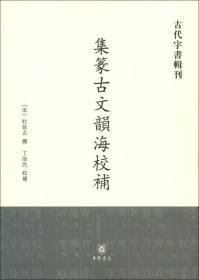 古代字书辑刊:集篆古文韵海校补(繁体竖排版)